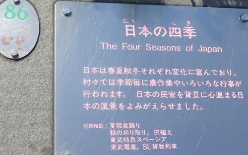 東武ワールドスクウェア《日本の四季》