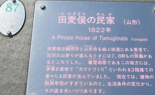 東武ワールドスクウェア《日本の四季》田麦俣の民家