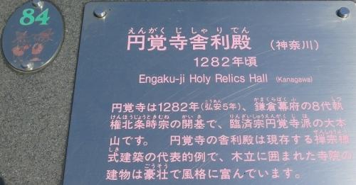 東武ワールドスクウェア《神奈川》円覚寺舎利殿
