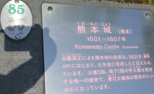 東武ワールドスクウェア《熊本》熊本城