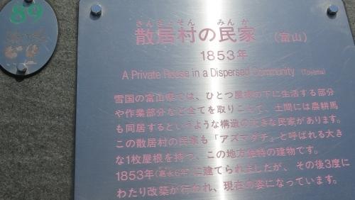 東武ワールドスクウェア《日本の四季》散居村の民家