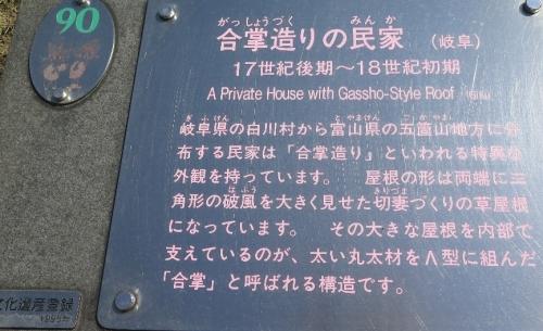 東武ワールドスクウェア《日本の四季》合掌造りの民家