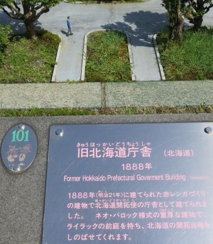 東武ワールドスクウェア《北海道》旧北海道庁舎