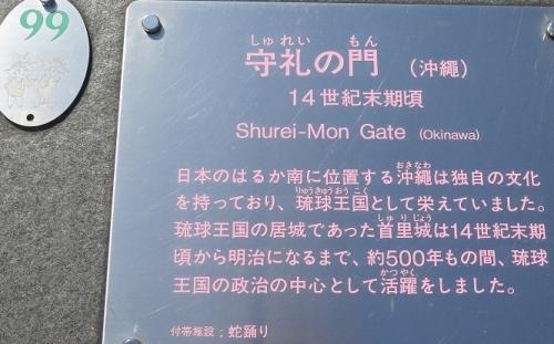 東武ワールドスクウェア《沖縄》守礼の門