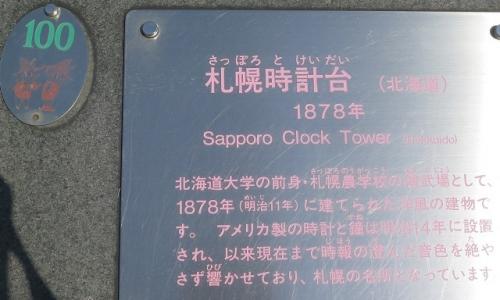 東武ワールドスクウェア《北海道》札幌時計台