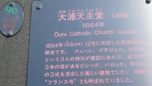 東武ワールドスクウェア《長崎》大浦天主堂
