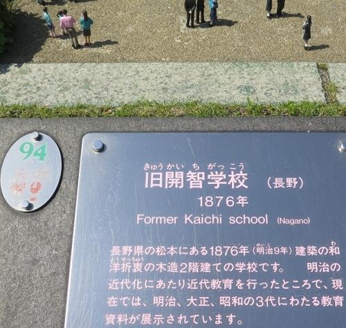 東武ワールドスクウェア《長野》旧開智学校