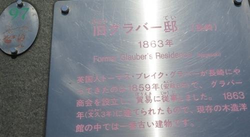 東武ワールドスクウェア《長崎》旧グラバー邸