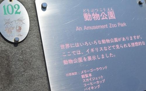 東武ワールドスクウェア《動物公園》