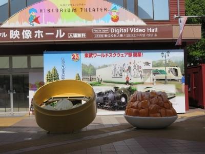 東武ワールドスクウェア 巨大飲茶