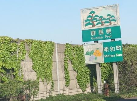 群馬県明和町カントリーサイン