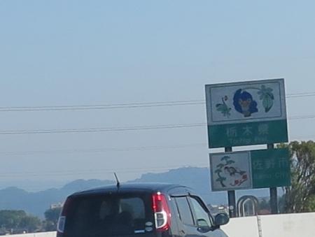 栃木県佐野市カントリーサイン