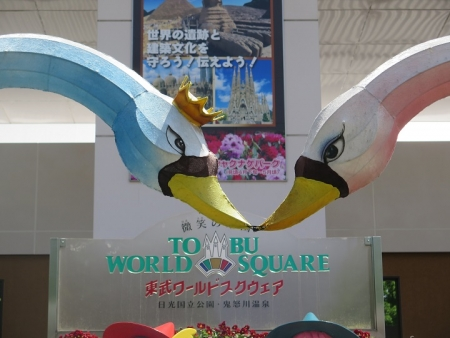東武ワールドスクウェア 白鳥
