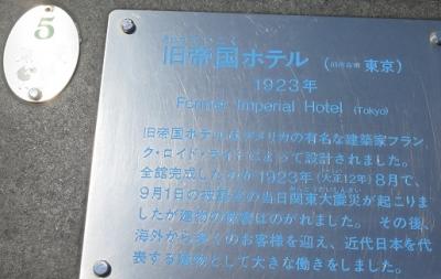 東武ワールドスクウェア 帝国ホテル