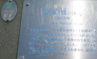 東武ワールドスクウェア 迎賓館