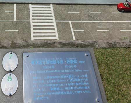 東武ワールドスクウェア 東京国立博物館本館・表慶館