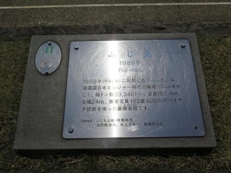 東武ワールドスクウェア ふじ丸