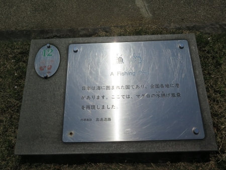 東武ワールドスクウェア 漁港