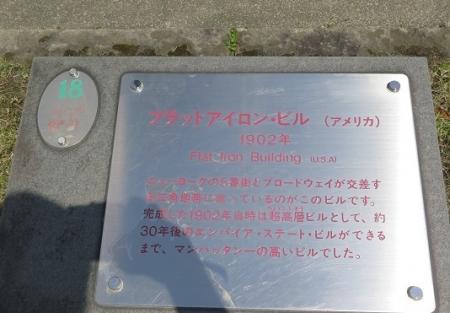 東武ワールドスクウェア フラットアイアンビル