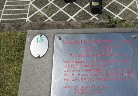 東武ワールドスクウェア ワールドトレードセンタービル