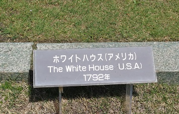 東武ワールドスクウェア ホワイトハウス