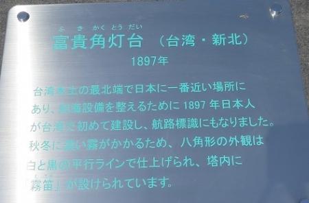 東武ワールドスクウェア 富貴角(ふきかく)灯台 《台湾》