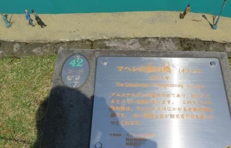 東武ワールドスクウェア《オランダ》マレネの撥ね橋