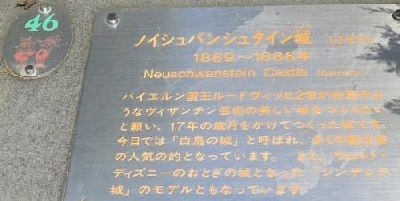 東武ワールドスクウェア《ドイツ》ノイヴァンシュタイン城