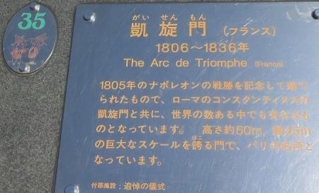東武ワールドスクウェア《フランス》凱旋門