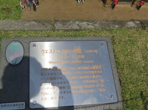 東武ワールドスクウェア《イギリス》ウェスト・ミンスター寺院