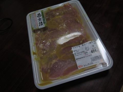 豚の西京漬け
