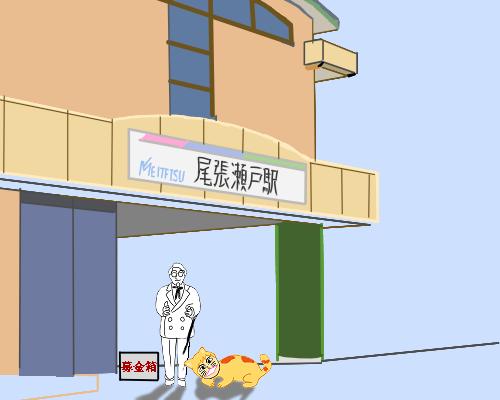 尾張瀬戸駅