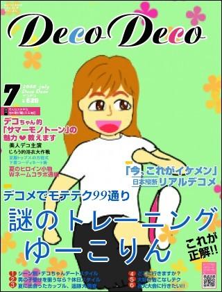 decojiro-20180524-024152.jpg