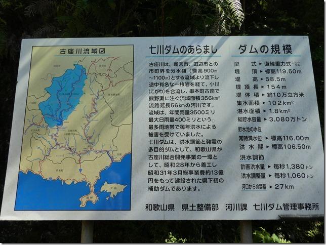 20180504熊野古座川04-09