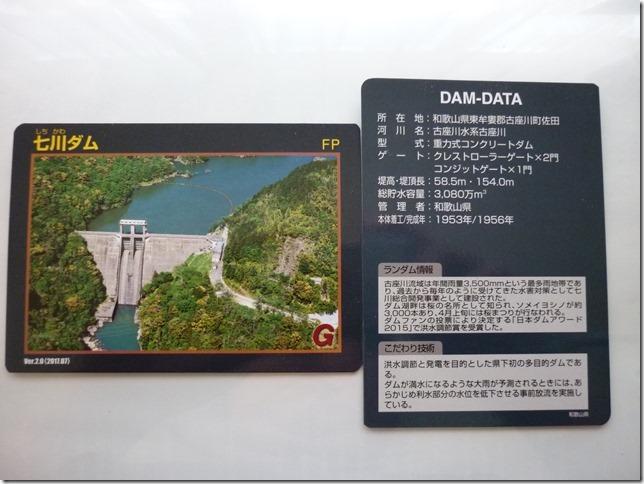 20180504熊野古座川04-12