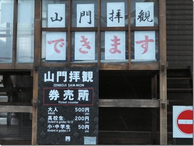 20180310-11長野白馬01-07
