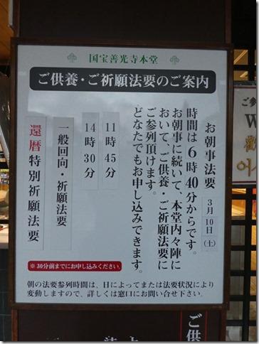 20180310-11長野白馬01-08