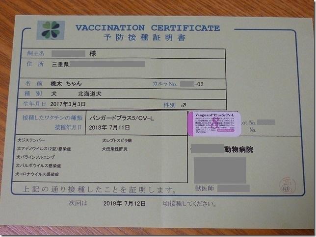 20180712-狂犬病とワクチン12