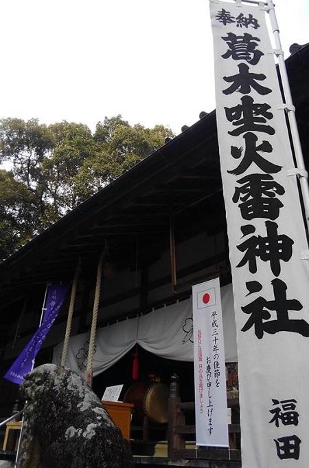 炎雷神社2