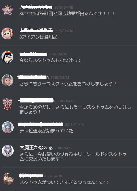 ネギディスコでの扱いスクトゥム編