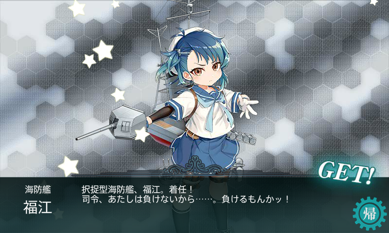 kancolle_20180605-232506556.png