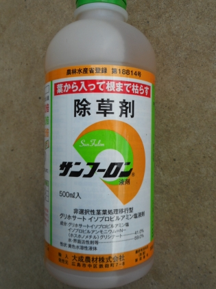180510 除草剤①