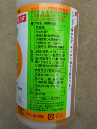 180510 除草剤②