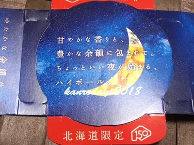 20180403_ハイボール香る夜2