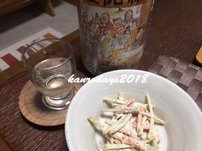 20180406_ごぼうサラダ