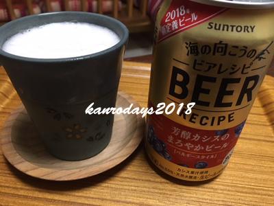 20180421_BEER RECIPE1