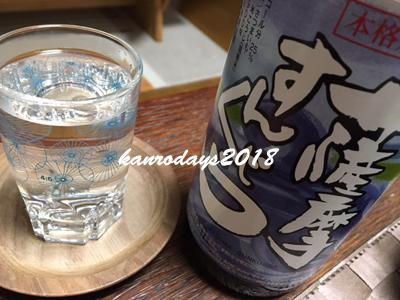 20180509_すんくじら1