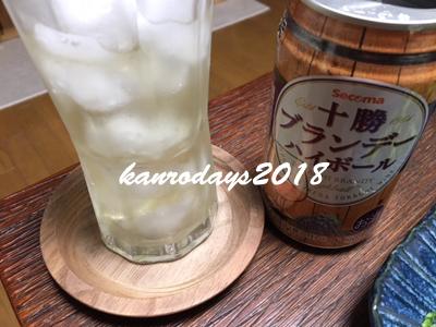 20180618_十勝ブランデーハイボール