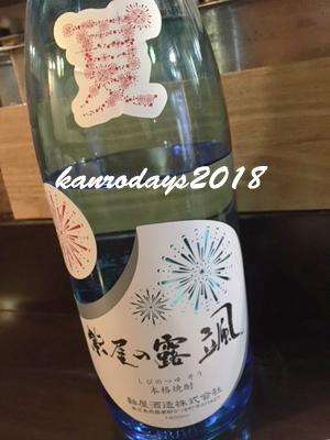 20180622_紫尾の露颯