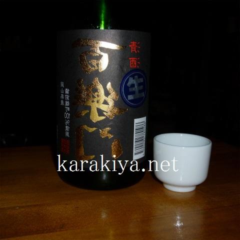 s480当店で日本酒の購入をご検討中のお客様へ